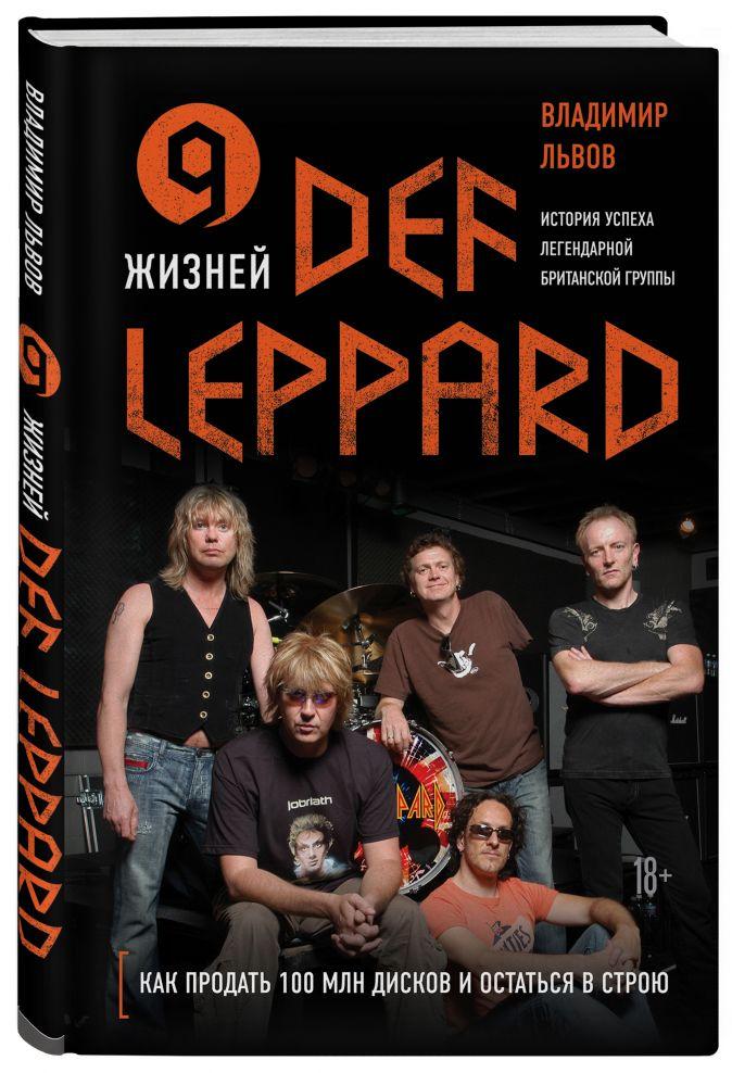 Владимир Львов - 9 жизней Def Leppard. История успеха легендарной британской группы обложка книги
