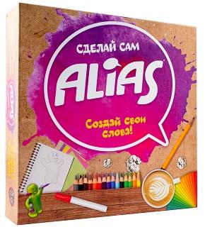 "Alias ""Сделай сам"""