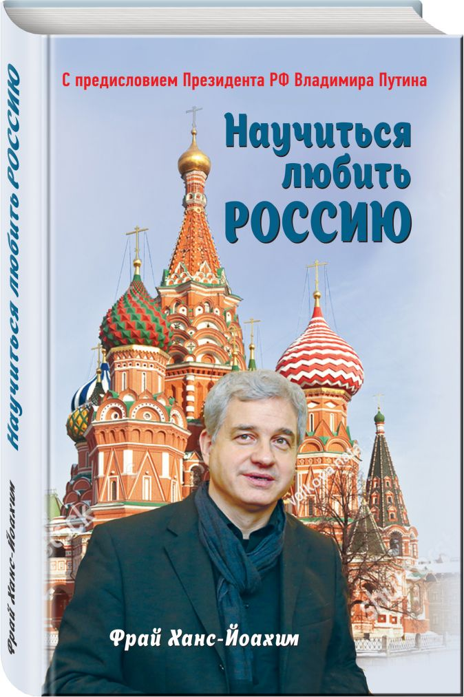 Ханс-Йоахим Фрай - Научиться любить Россию. С предисловием Путина В.В. обложка книги