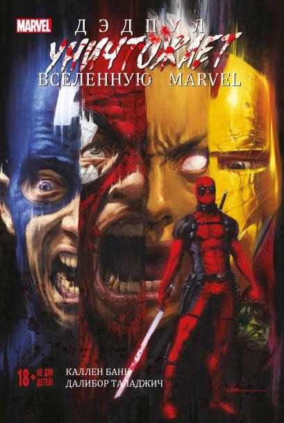 Дэдпул уничтожает вселенную Marvel - фото 1