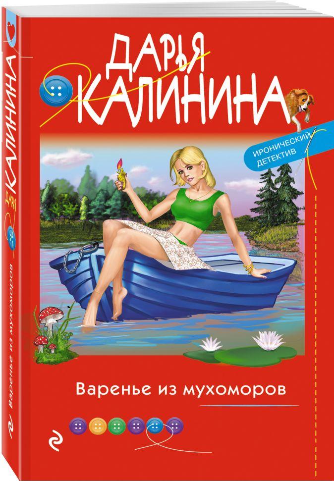 Дарья Калинина - Варенье из мухоморов обложка книги