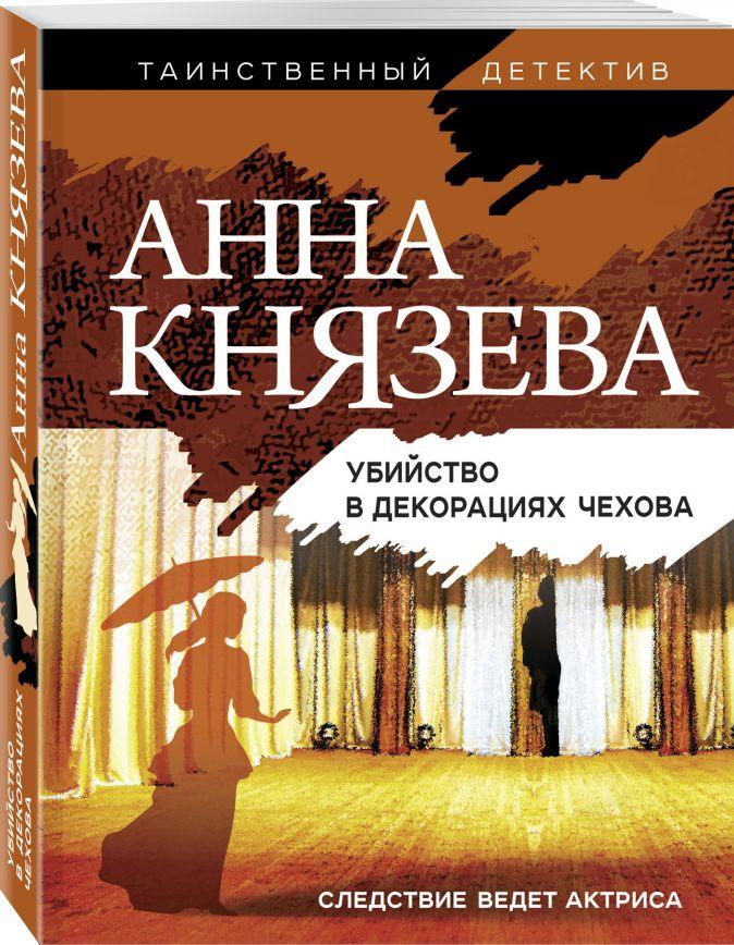 Анна Князева - Убийство в декорациях Чехова обложка книги