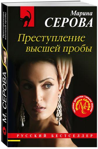 Марина Серова - Преступление высшей пробы обложка книги