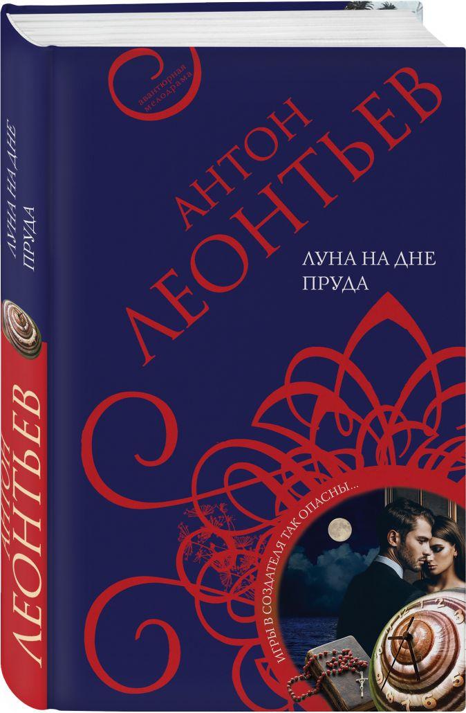 Антон Леонтьев - Луна на дне пруда обложка книги
