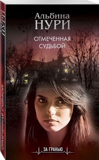 Альбина Нури - Отмеченная судьбой обложка книги