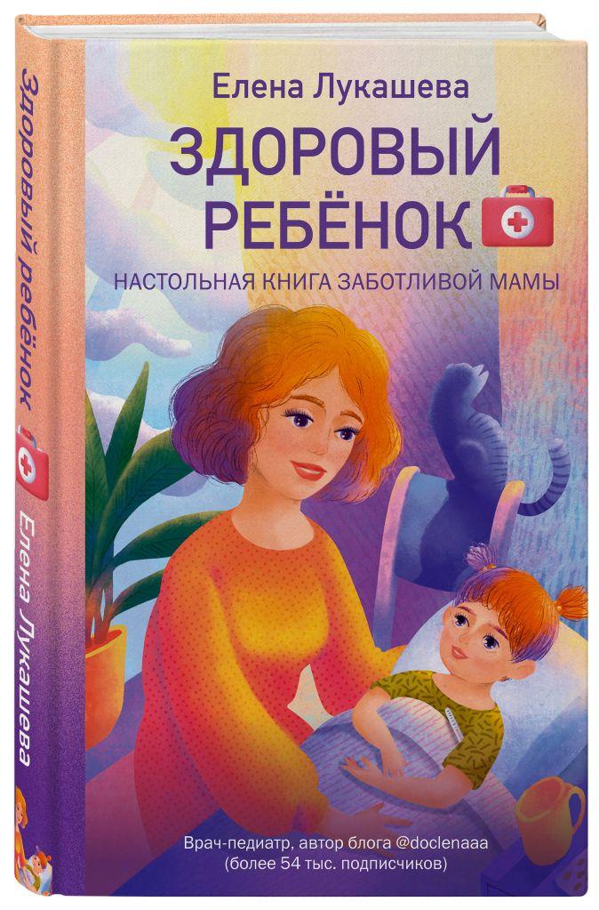 Елена Лукашева - Здоровый ребёнок. Настольная книга заботливой мамы обложка книги