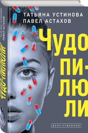 Татьяна Устинова, Павел Астахов - Чудо-пилюли обложка книги