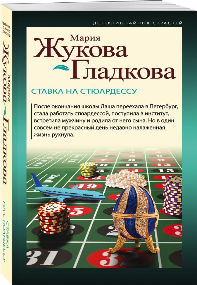 Мария Жукова-Гладкова - Ставка на стюардессу обложка книги