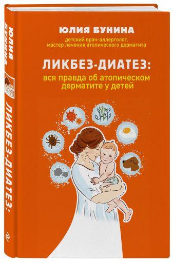 Юлия Бунина - Ликбез-диатез: вся правда об атопическом дерматите у детей обложка книги