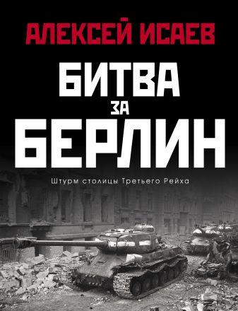 Исаев А.В. - Битва за Берлин. Штурм столицы Третьего Рейха обложка книги
