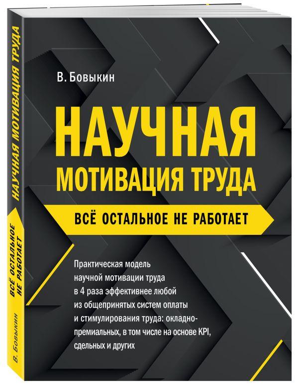 Бовыкин Владимир Иванович Научная мотивация труда. Всё остальное не работает. 2-е издание