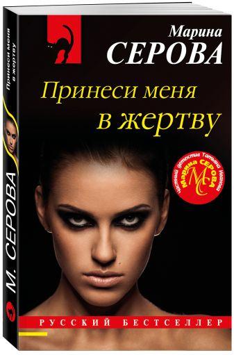 Марина Серова - Принеси меня в жертву обложка книги