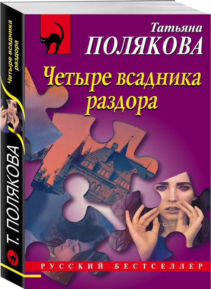 Татьяна Полякова - Четыре всадника раздора обложка книги
