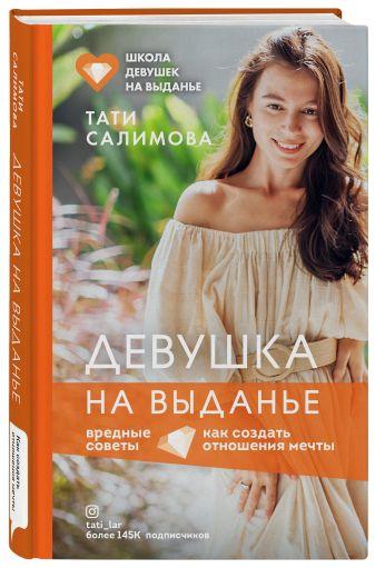 Тати Салимова - Девушка на выданье. Как создать отношения мечты. Вредные советы обложка книги