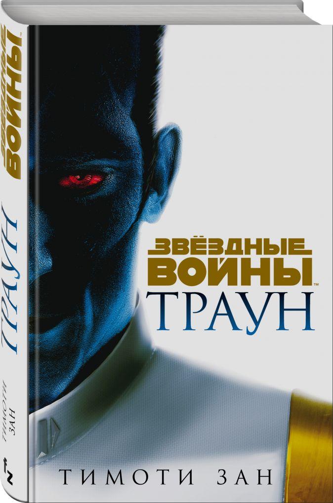 Тимоти Зан - Звёздные войны: Траун обложка книги