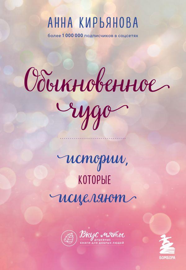 Кирьянова Анна Валентиновна Обыкновенное чудо. Истории, которые исцеляют