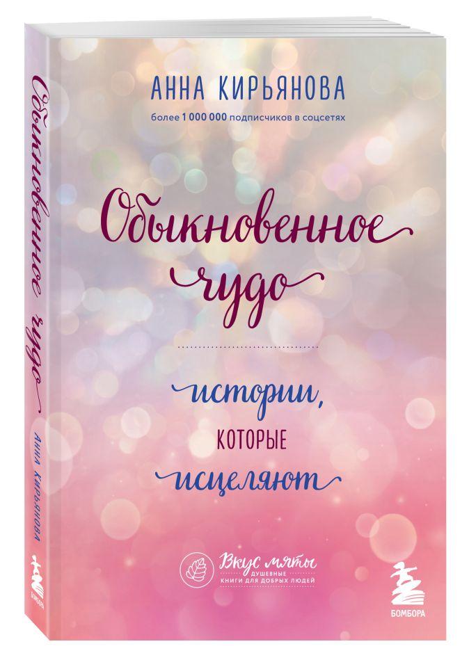 Анна Кирьянова - Обыкновенное чудо. Истории, которые исцеляют обложка книги