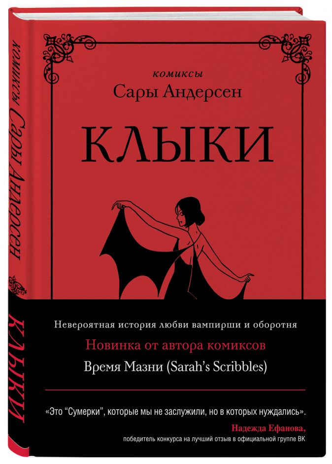 Сара Андерсен - Клыки. Невероятная история любви вампирши и оборотня (от автора Время мазни Sarah's Scribbles) обложка книги