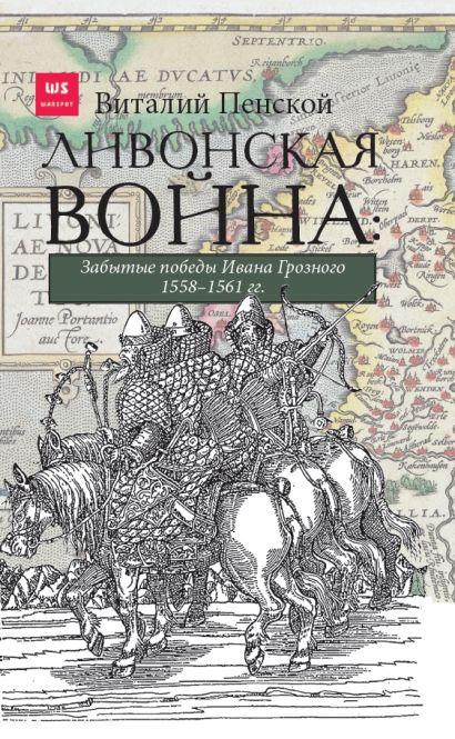 Ливонская война: Забытые победы Ивана Грозного 1558-1561 гг. - фото 1