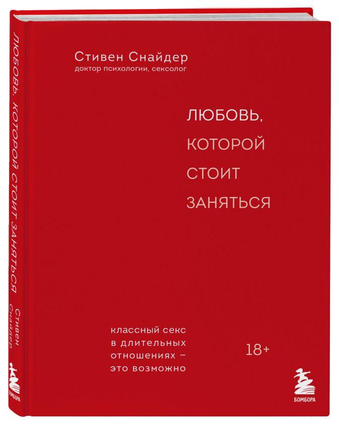 Стивен Снайдер - Любовь, которой стоит заняться обложка книги