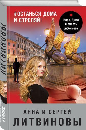 Анна и Сергей Литвиновы - #останься дома и стреляй! обложка книги