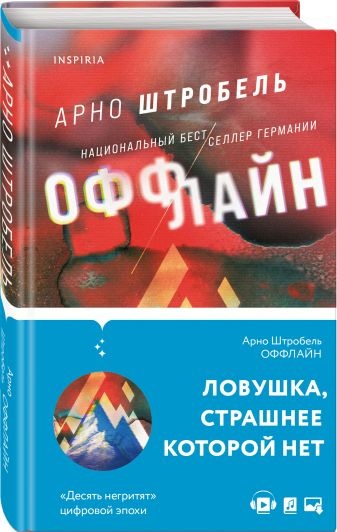 Арно Штробель - Оффлайн обложка книги