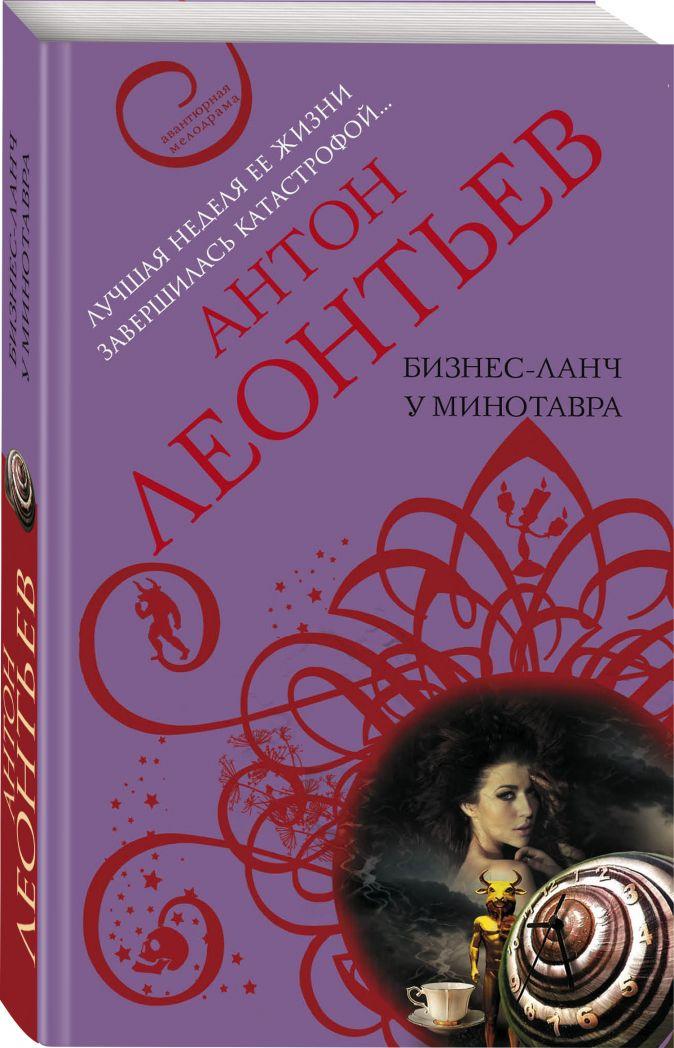 Антон Леонтьев - Бизнес-ланч у Минотавра обложка книги