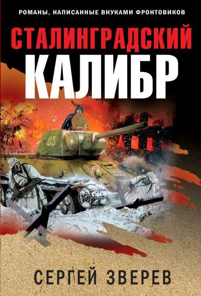 Сталинградский калибр - фото 1