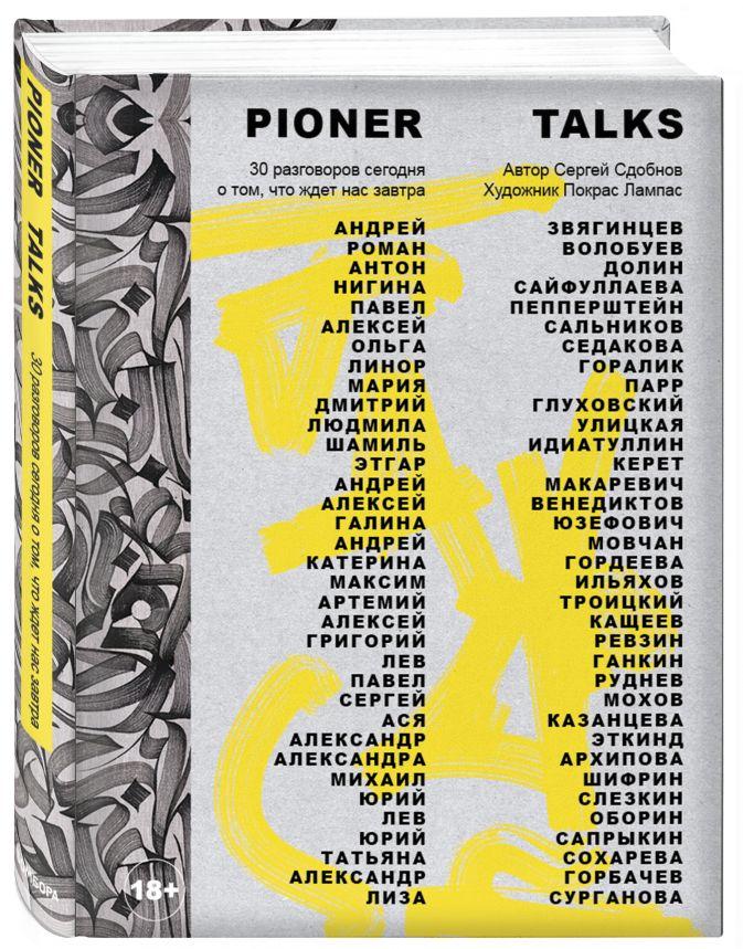 Сергей Сдобнов - Pioner Talks. 30 разговоров сегодня о том, что ждет нас завтра обложка книги