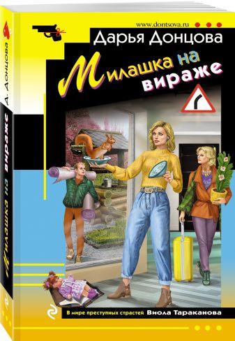 Дарья Донцова - Милашка на вираже обложка книги
