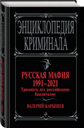 Валерий Карышев - Русская мафия 1991-2021. Тридцать лет российскому бандитизму обложка книги