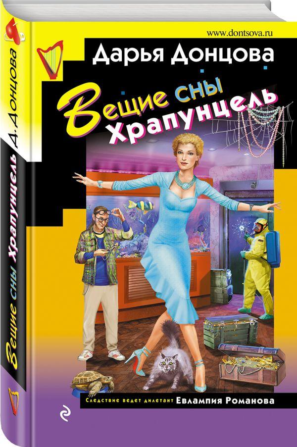 Донцова Дарья Аркадьевна Вещие сны Храпунцель