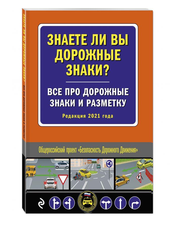 Знаете ли вы дорожные знаки? Все про дорожные знаки и разметку (Редакция 2021 г.)