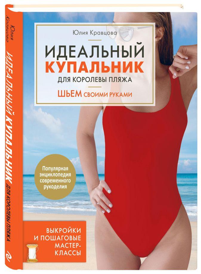 Юлия Кравцова - Идеальный купальник для королевы пляжа. Шьем своими руками обложка книги