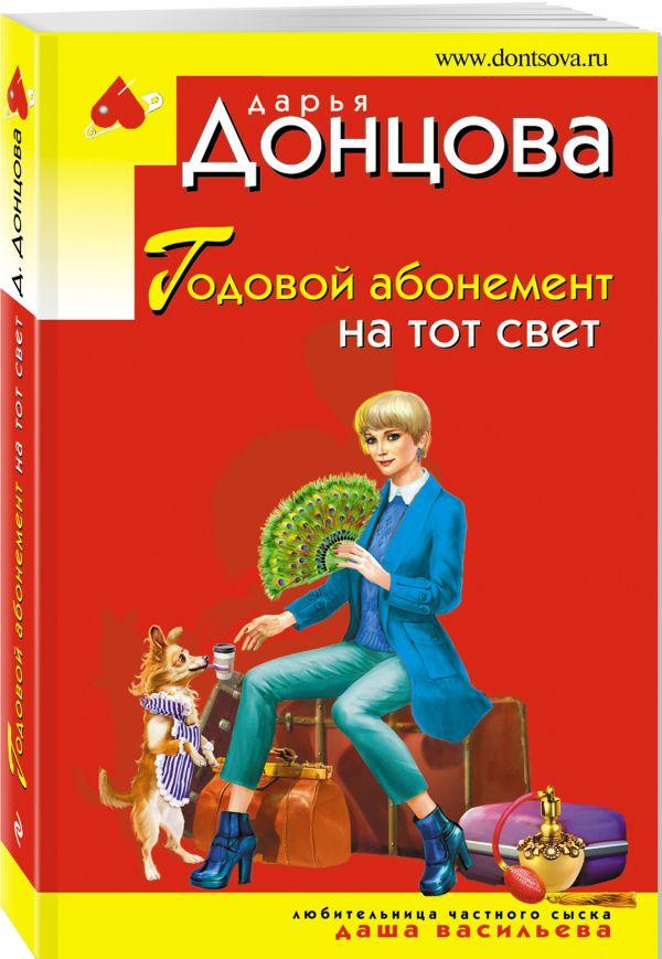 Донцова Дарья Аркадьевна Годовой абонемент на тот свет недорого