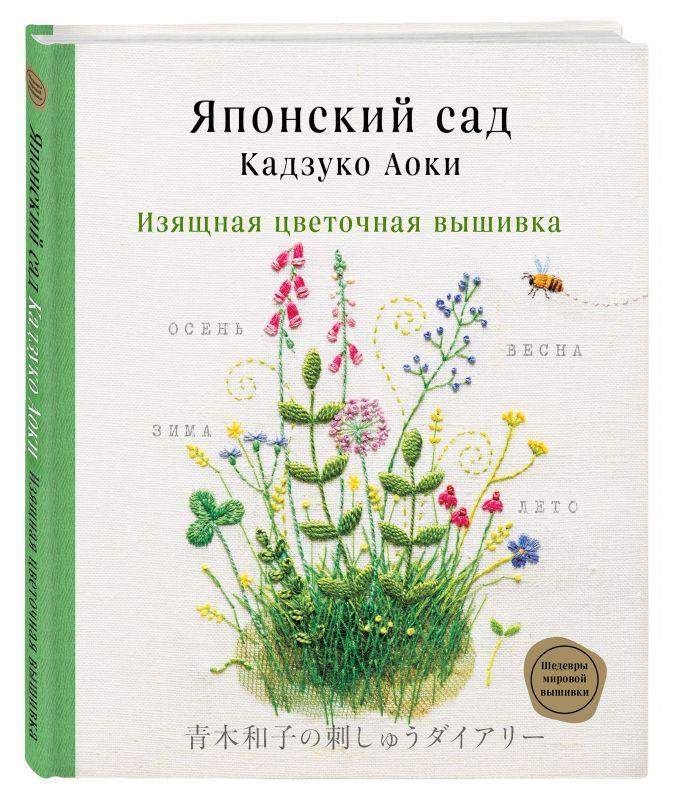 Кадзуко Аоки - Японский сад Кадзуко Аоки. Изящная цветочная вышивка обложка книги