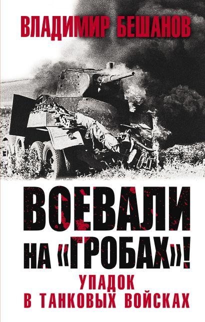 Воевали на «гробах»! Упадок в танковых войсках - фото 1