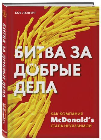 Боб Лангерт - Битва за добрые дела. Как компания МсDonalds стала неуязвимой обложка книги