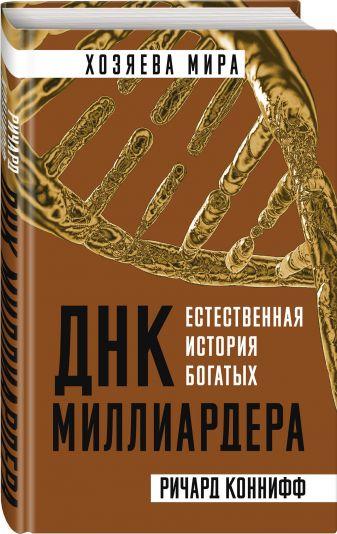 Ричард Коннифф - ДНК миллиардера. Естественная история богатых обложка книги