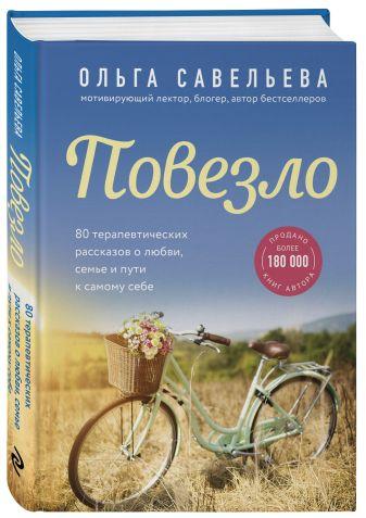 Ольга Савельева - Повезло. 80 терапевтических рассказов о любви, семье и пути к самому себе обложка книги