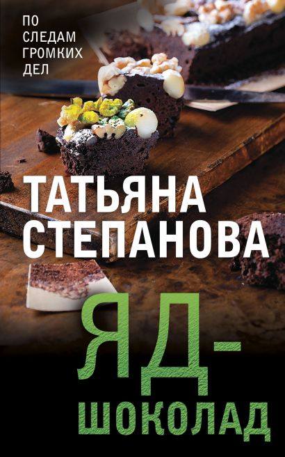 Яд-шоколад - фото 1