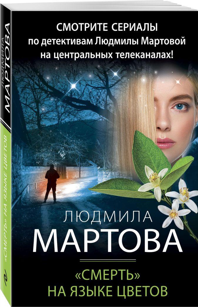 Людмила Мартова - «Смерть» на языке цветов обложка книги
