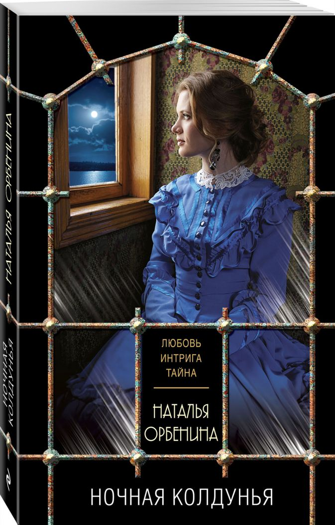 Наталья Орбенина - Ночная колдунья обложка книги