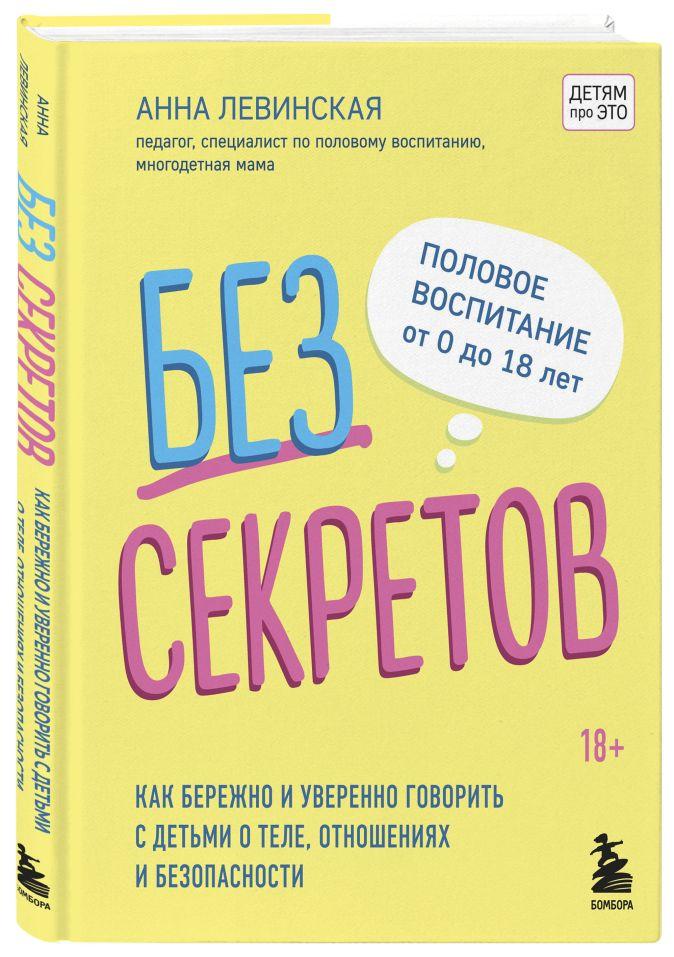 Левинская А.Ю. - Без секретов. Как бережно и уверенно говорить с детьми о теле, отношениях и безопасности обложка книги