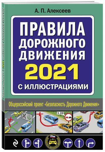 А. Алексеев - Правила дорожного движения 2021 с иллюстрациями обложка книги
