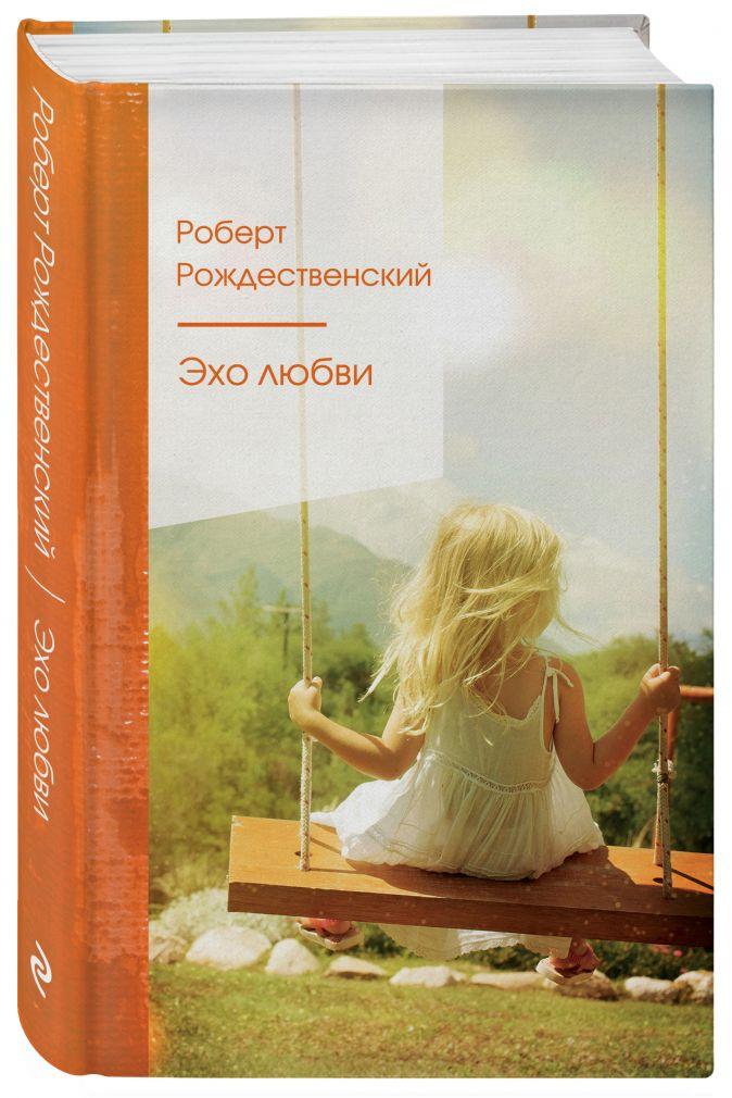 Роберт Рождественский - Эхо любви обложка книги