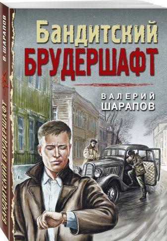 Валерий Шарапов - Бандитский брудершафт обложка книги