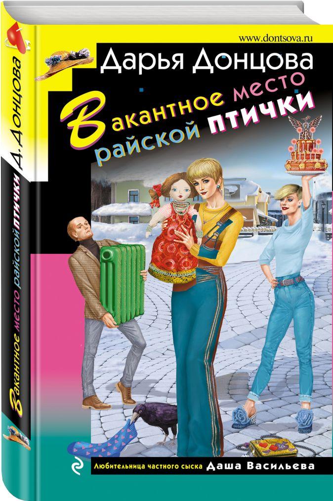 Дарья Донцова - Вакантное место райской птички обложка книги