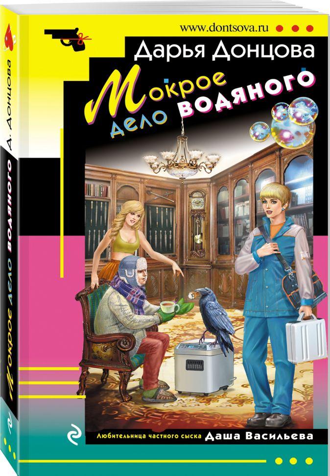 Дарья Донцова - Мокрое дело водяного обложка книги