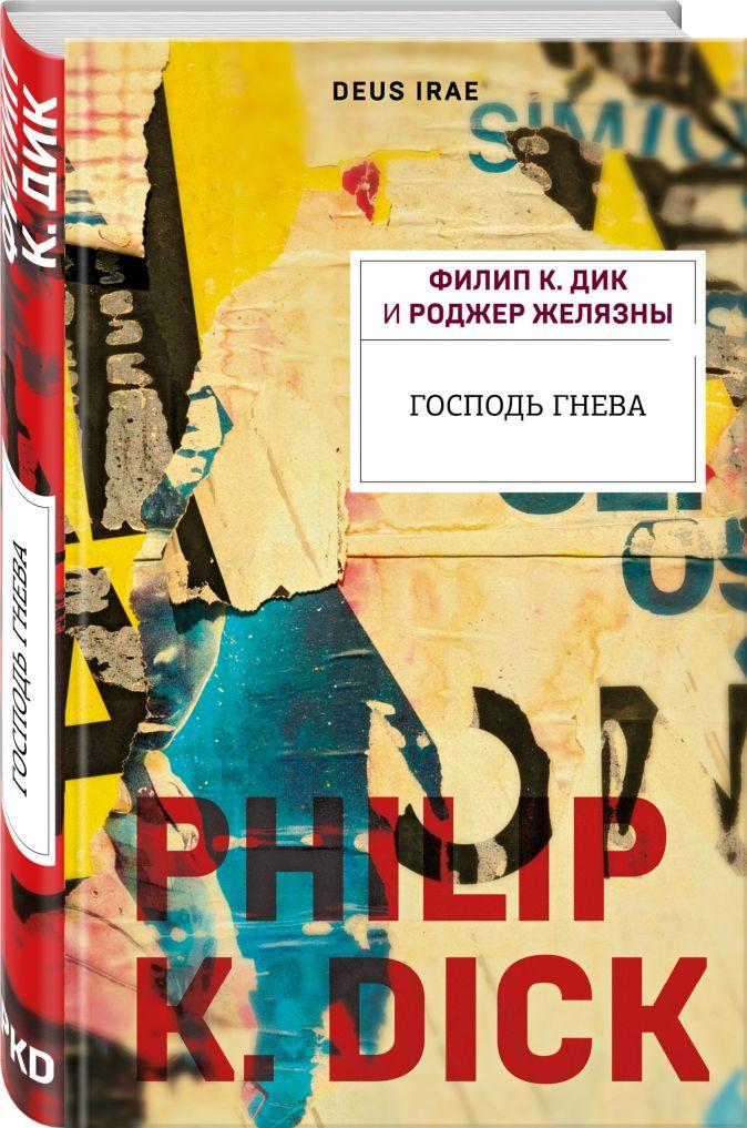 Филип К. Дик, Роджер Желязны - Господь гнева обложка книги